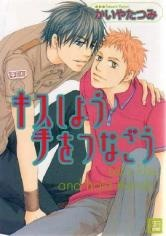Kiss Shiyou Te wo Tsunagou