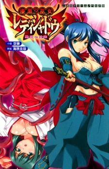 Shikkoku no Miko Lady Shadow: Miwaku no Shimai