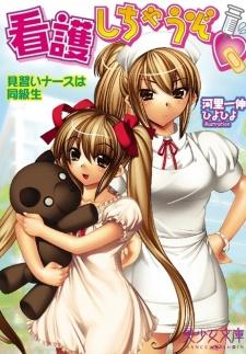 Kango Shichau zo: Minarai Nurse wa Doukyuusei