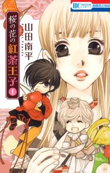 Sakura no Hana no Koucha Ouji