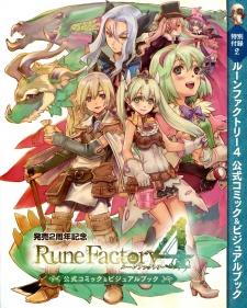 Rune Factory 4: Koushiki Comic & Visual Book