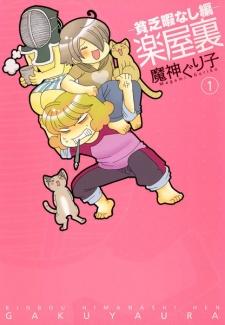 Gakuyaura: Binbou Himanashi-hen