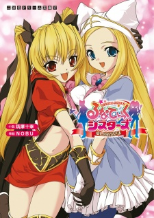 Lunatic Sisters: Itoshi no Oniisama
