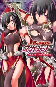 Kurenai no Hakai Tenshi Scarlet