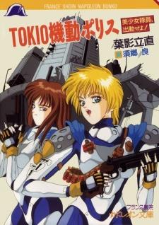 Tokio Kidou Police: Bishoujo Taiin, Shukkin seyo!
