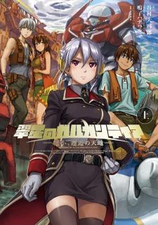 Suisei no Gargantia: Haruka, Kaikou no Tenchi