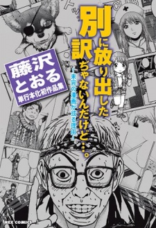 Betsuni Houridashita Wake ja Nai n dakedo....: Mikan no Manga ga Aru Riyuu