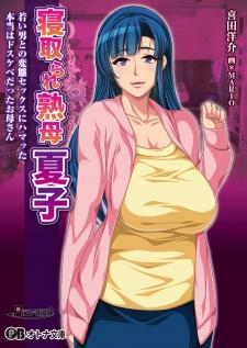 Netorare Jukubo Natsuko:  Wakai Otoko to no Hentai Sex ni Hamatta Hontou wa Dosukebe Datta Okaasan