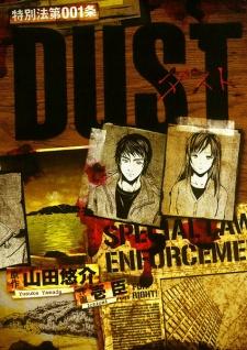 Tokubetsuhou Dai-001-jou: Dust