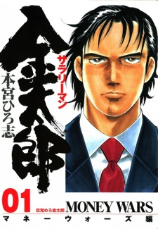 Salaryman Kintarou: Money Wars-hen