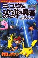 Gekijouban Pocket Monster AG: Mew to Hadou no Yuusha Lucario