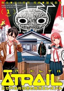Ātrail: Nisekai-teki Nichijou to Senmetsu Element