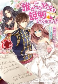 Dareka Kono Joukyou wo Setsumeishite Kudasai!: Keiyaku kara Hajimaru Wedding