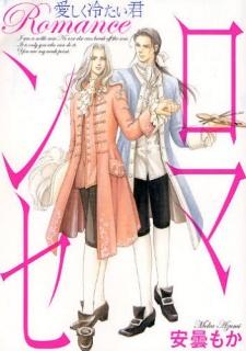 Romance - Itoshiku Tsumetai Kimi