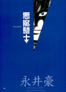 Akuma Kishi