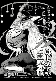 Hajimete no Seisai