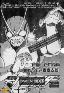 Shin: Kamen Rider Prologue