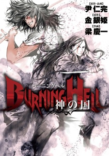 Burning Hell: Kami no Kuni