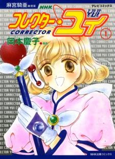 Corrector Yui