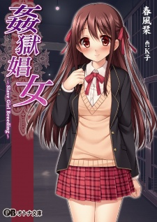 Kangoku Shoujo: Slave Girl Breeding
