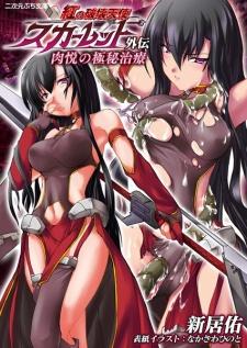 Kurenai no Hakai Tenshi Scarlet Gaiden: Nikuetsu no Gokuhi Chiryou