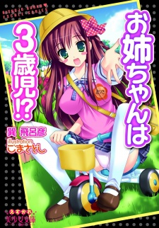 Oneechan wa 3-saiji!?