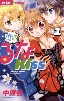 Koishite! Runa Kiss