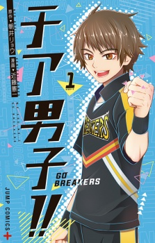 Cheer Danshi!!: Go Breakers