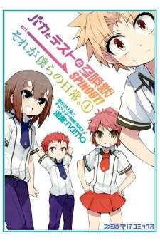 Baka to Test to Shoukanjuu Spinout!: Sore ga Bokura no Nichijou.