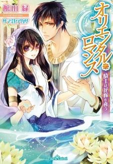 Oriental Romance: Kishi wa Hanayome no Ubau