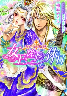 Queen Ring: Joou Heika no Kyuujitsu