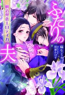 Futari no Otto: Meiji Futakoi Erotica