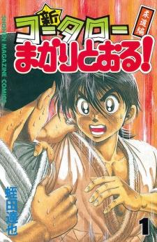 Shin Koutarou Makaritooru! Juudouhen