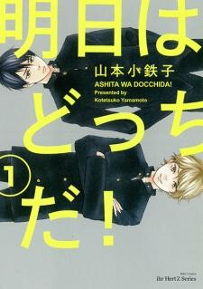 Ashita wa Docchi da!