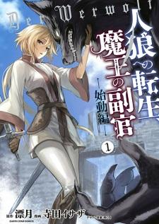 Jinrou e no Tensei, Maou no Fukukan: Shidou-hen