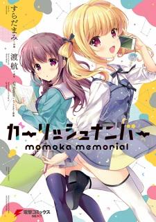 Gi(a)rlish Number: Momoka Memorial