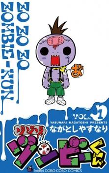 Zo Zo Zo Zombie-kun