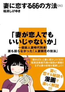 Tsuma ni Koisuru 66 no Houhou