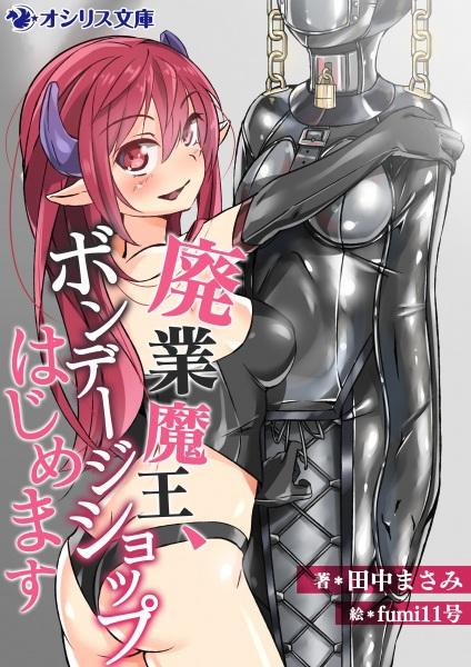 Manga bondage Free bondage