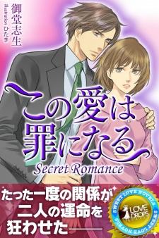 Secret Romance: Kono Ai wa Tsumi ni Naru