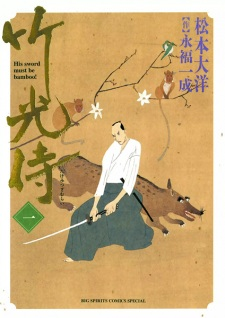 Takemitsuzamurai