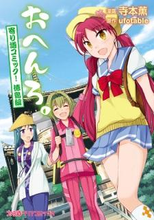 Ohenro.: Yorimichi Comic!