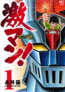 Gekiman!: Mazinger Z-hen