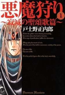Akuma Kari: Jakumetsu no Seishoukahen