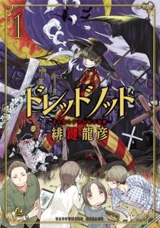 Dread-noT: Osoreshirazu no Obake Yashiki