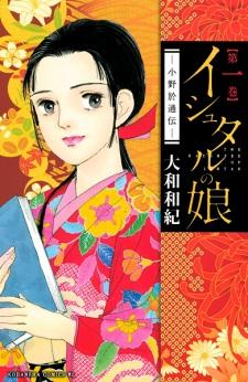 Ishtar no Musume: Ono Otsuu Den