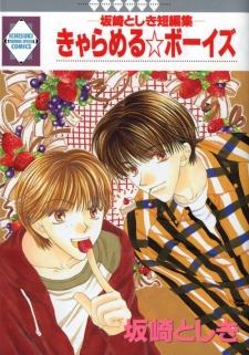 Caramel☆Boys: Sakazaki Toshiki Tanpenshuu