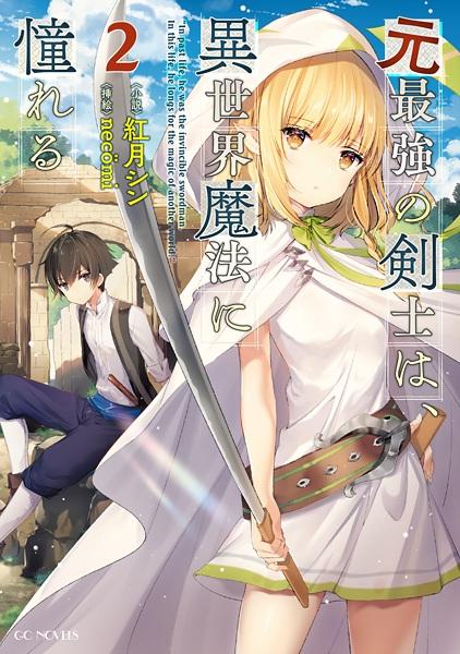 Moto Saikyou no Kenshi wa, Isekai Mahou ni Akogareru | Novel