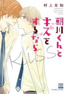 Asakawa Kun To Kiss Wo Suru Nara