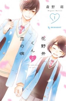 Hananoi-kun to Koi no Yamai